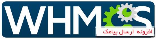 افزونه ارسال اس ام اس WHMCS v5.3.x